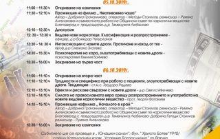pravoslavnite-semeini-cennosti-sreshty-novite-drogi
