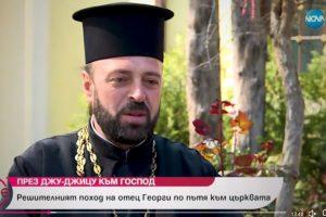 otec-Georgi0niva-tv
