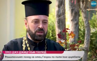 otec-Georgi0niva-tv
