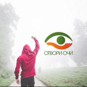 отвори очи